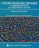 Статистически методи в поведенческите и социалните науки
