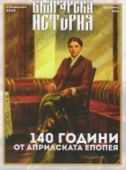 Българска история: 140 години от Априлската епопея (Специален брой)