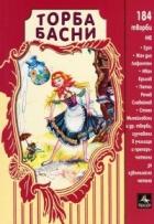 Торба басни: 184 творби, изучавани в училище и препоръчителни за извъскласно четене