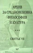 Архив за средновековна философия и култура Свитък VII