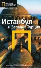 Пътеводител Истанбул и Западна Турция/ National Geographic