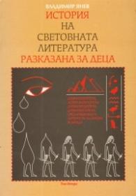 История на световната литература, разказана за деца; т.2