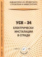 УСН - 34; Електрически инсталации в сгради
