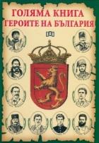 Голяма книга героите на България