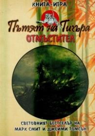 Пътят на тигъра Кн 1: Отмъстител. Книга-игра