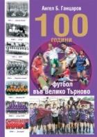 100 години футбол във Велико Търново