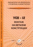 УСН - 12 Монтаж на метални конструкции