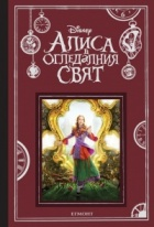 Алиса в огледалния свят (По мотиви от филма)