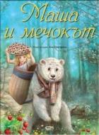 Маша и мечокът
