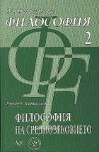Основен курс по философия 2: Философия на Средновековието
