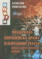 Модерната европейска драма в народния театър. Между двете световни войни