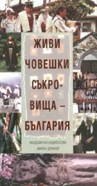 Живи човешки съкровища - България