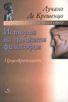 История на гръцката философия. Предсократиците
