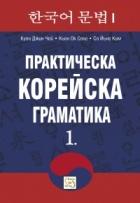 Практическа корейска граматика Ч.1