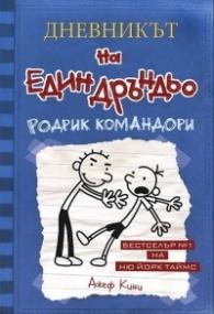 Дневникът на един Дръндьо: Родрик командори кн.2