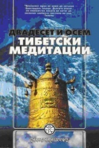 Двадесет и осем тибетски медитации