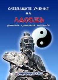 Следващите учения на Лаодзъ: даоистки езотерични текстове