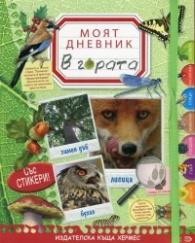 Моят дневник: В гората (със стикери)