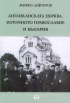 Англиканската църква, Източното православие и България