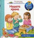 Енциклопедия за най-малките: Нашата храна