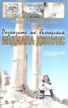 Разказите на българския Индиана Джоунс
