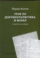 Урок по документалистика и морал (Из архивите на автора)