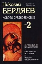 Новото средновековие Т.2/Н.Бердяев