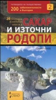 20 природни и културни обекта в Сакар и Източни Родопи + сувенир магнит