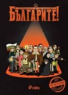 Българите! Забравените постижения