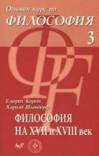 Основен курс по философия 3-Философия на ХVII- ХVIII век