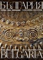 Албум България: природа, човек, цивилизации