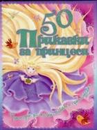 50 Приказки за принцеси