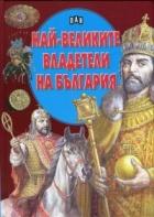 Най-великите владетели на България
