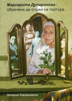 Маргарита Дупаринова - обречена да служи на театъра