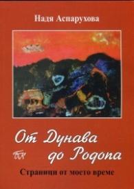 От Дунава до Родопа. Сраници от моето време