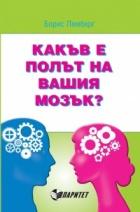 Какъв е полът на вашия мозък?
