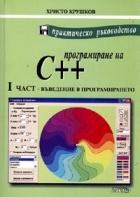 Програмиране на C ++ Ч.1: Въведение в програмирането + CD/ старо