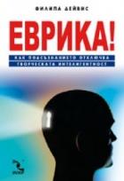 Еврика! Как подсъзнанието отключва творческата интелигентност