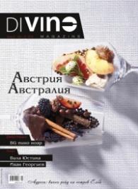 DiVino; Бр.6/VIII - IX 2012