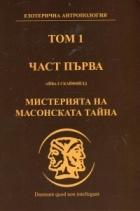 Мистерията на Масонската тайна Т.1 Ч.1: Масонски символи и ритуали, масонски митове