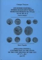Аполония Понтика Ч.2: Приноси към проучване монетососеченето на града VI - I в.пр.н.е.