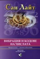 Вибрация и кодове на числата