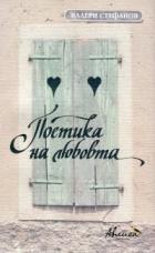 Поетика на любовта