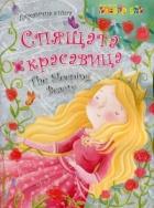 Спящата красавица/ The Sleeping Beauty