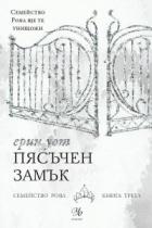 Пясъчен замък Кн. 3 от