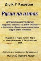 Русия на изток. Историческо изследване