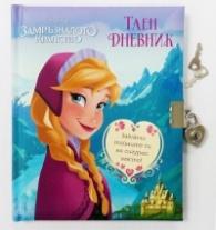 Замръзналото кралство: Таен дневник (Анна)