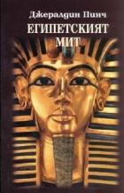 Египетският мит