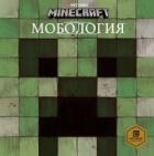 MINECRAFT Мобология