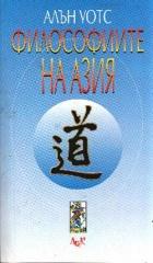 Философиите на Азия